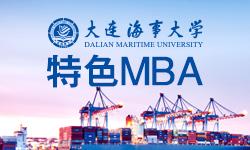大连海事大学MBA