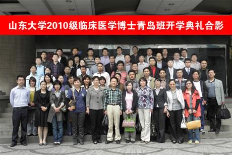 山东大学医学院临床医学博士青岛班开学典礼隆重举行